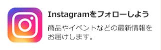 Instagramをフォローしよう